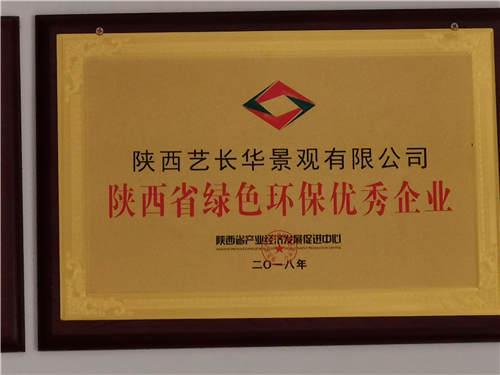 陕西省绿色环保..企业