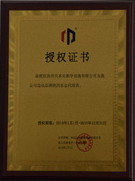 西安运动地板授权证书