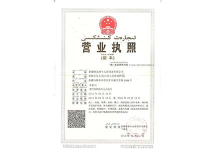 新疆恒达瑞丰人防设备有限公司营业执照
