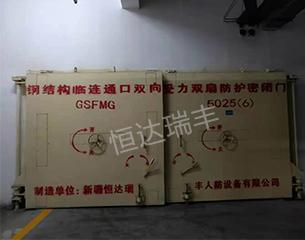 钢结构临连通口双向受力双扇防护密闭门