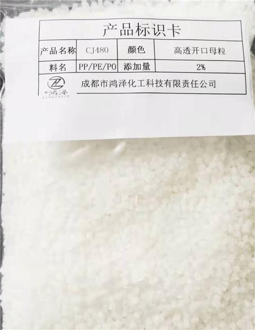 开口母粒高透CJ480