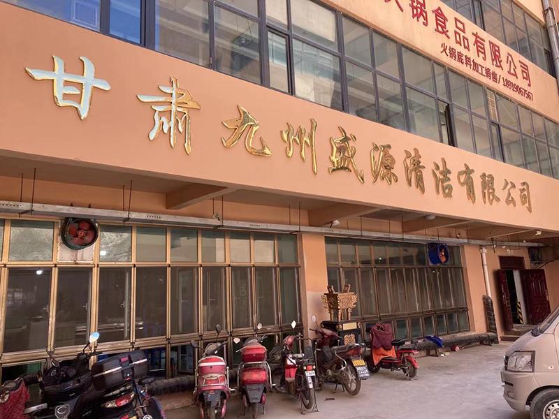 甘肃九州盛源清洁