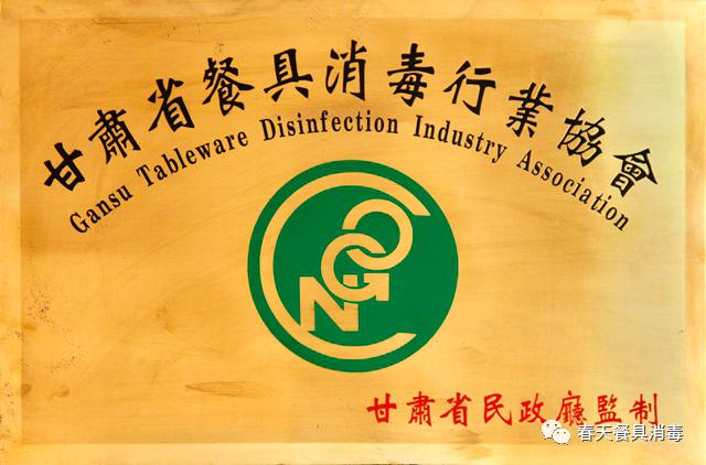 甘肃省餐具消毒行业协会