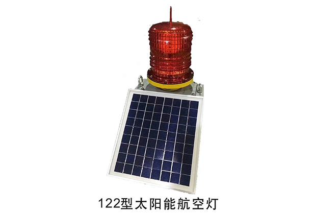 四川太阳能航空灯-122型