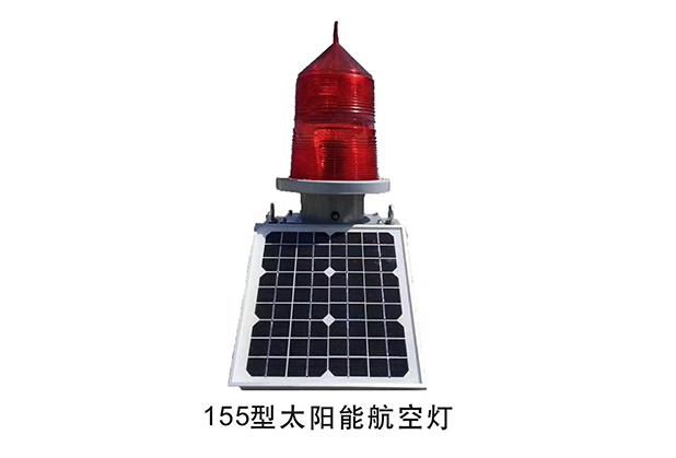 四川太阳能航空灯-155型
