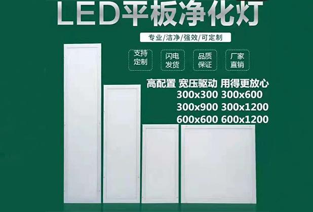 四川LED平板净化灯