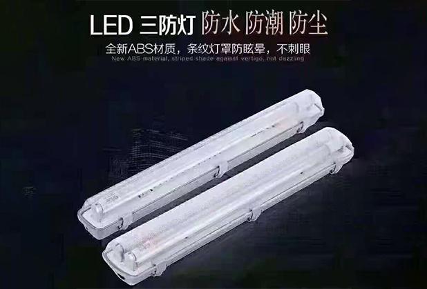 四川LED三防灯