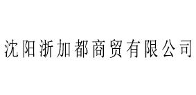 沈阳浙加都商贸有限公司