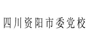 四川资阳市委党校