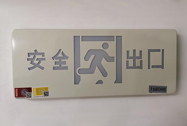 看过来!四川智能应急灯厂家与您分享日常使用要点