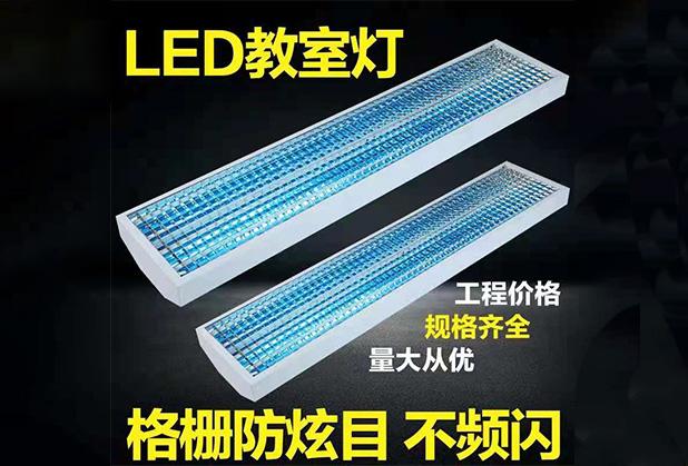 告诉你四川学校教室灯怎样选择?