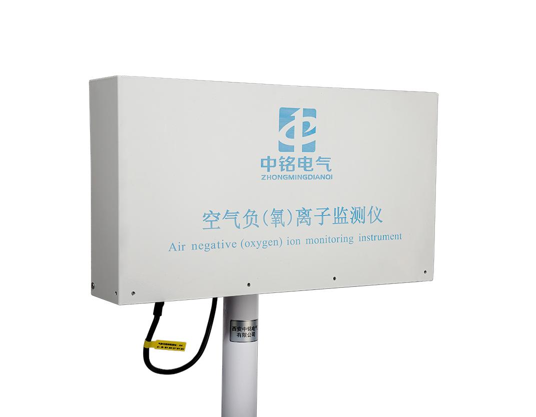 ZMS-IAAI空气负氧离子监测系统