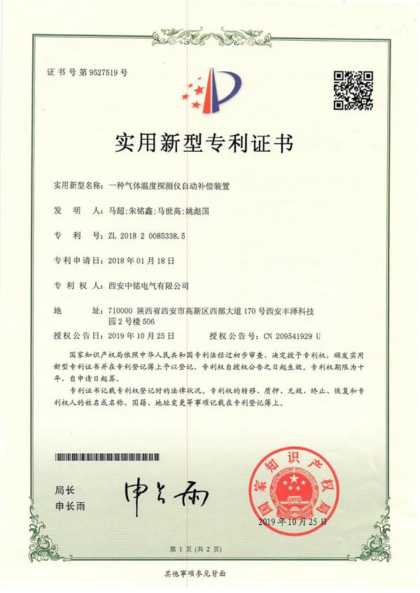 实用新型专 利(一种气体温度探测仪自动补偿装置)