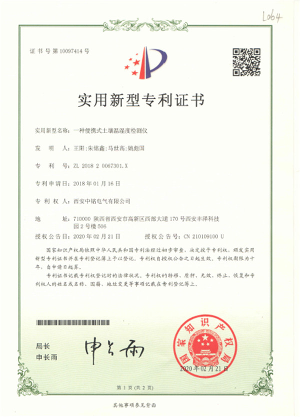 实用新型专 利(一种便携式土壤温湿度检测仪)