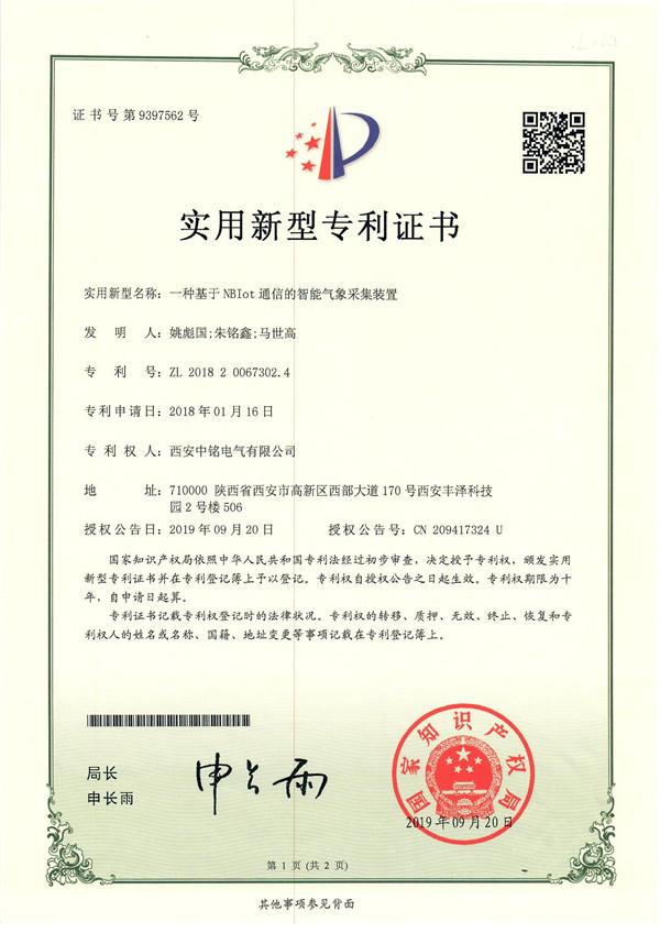 实用新型专 利(一种基于NBIOT通信的智能气象采集装置)