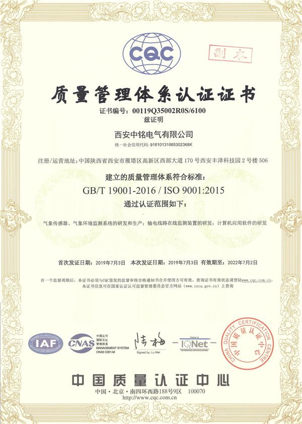 质量管理体系证书(中文版)2019.7.11