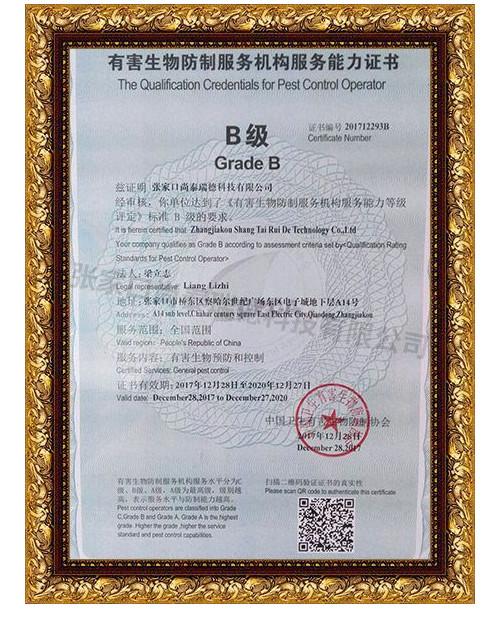 全国有害生物防制服务机构服务能力证书
