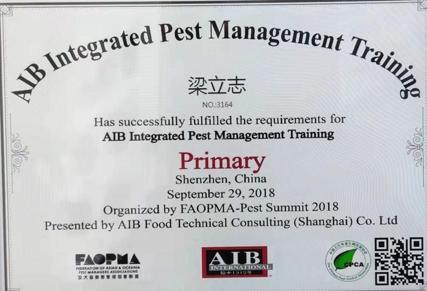 AIB食品安全统一标准培训证书