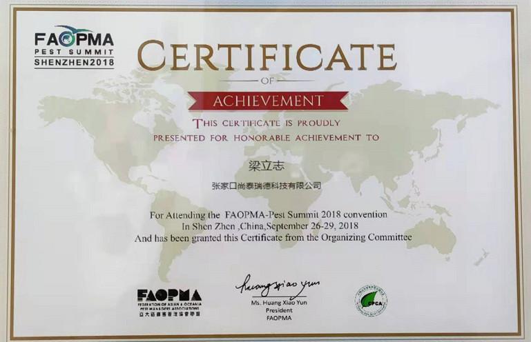亚大区虫害管理协会培训证书