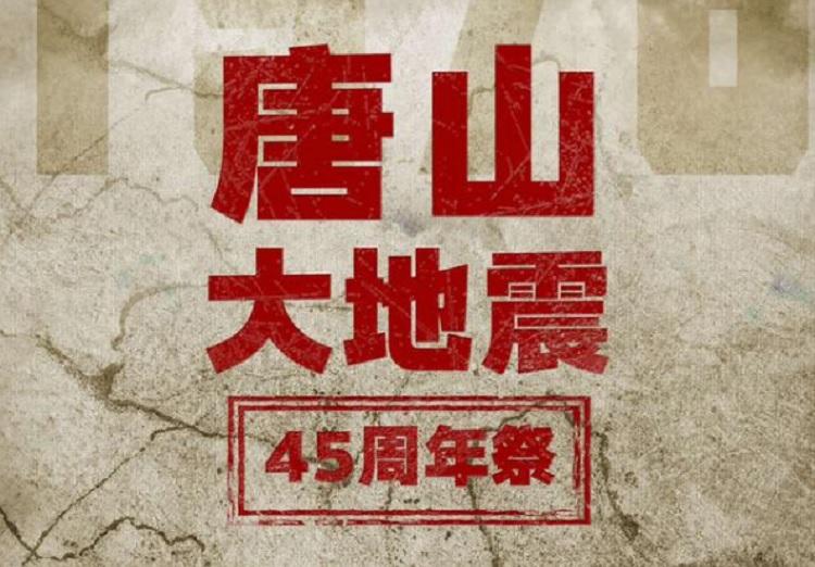 山西礦用防爆泵:唐山地震45周年紀念日-晉鑫源翔