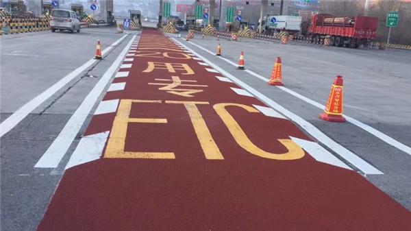 高速公路ETC通道陶瓷颗粒彩色防滑路面