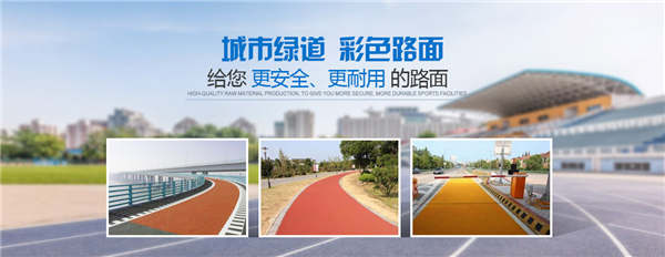 陕西彩色陶瓷防滑路面施工