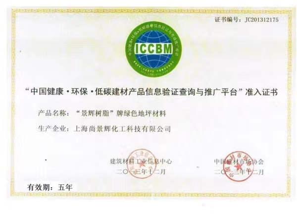 低碳建材产品信息验证查询与推广平台准入证书