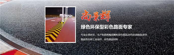 陕西彩色陶瓷防滑路面生产