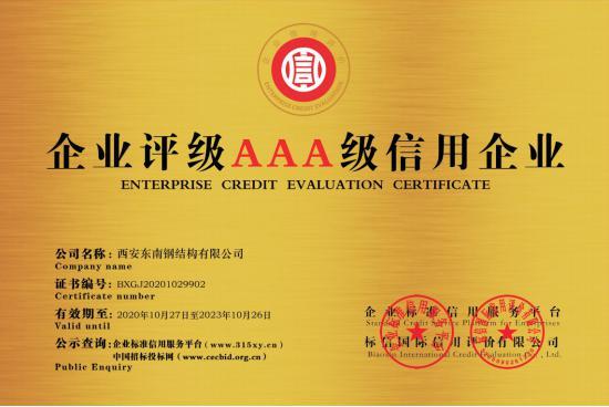 企業評級AAA級信用企業