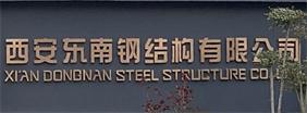 西安東南鋼結構有限公司