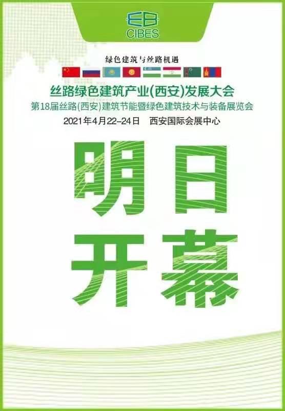 这场论坛千万别错过——丝路绿建大会于4月22日西安国际会展中心举办!