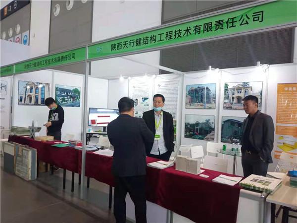 """天行健亮相""""2021丝路绿色建筑产业(西安)发展大会"""""""
