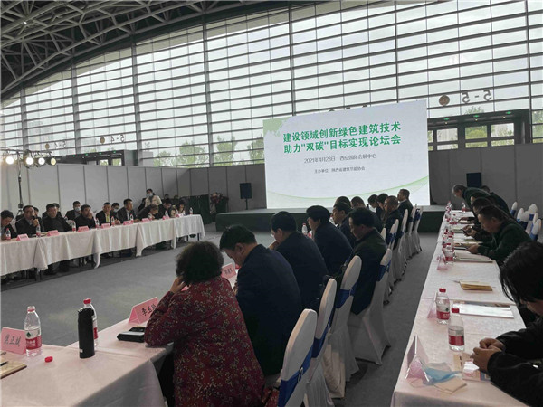丝路绿色建筑产业(西安)发展大会开幕