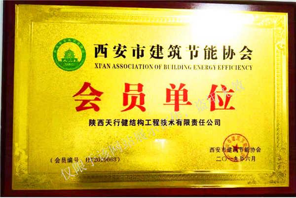 西安市建筑节能协会会员单位荣誉