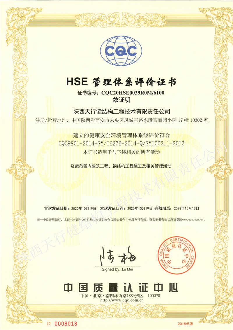 四体系-HSE证书