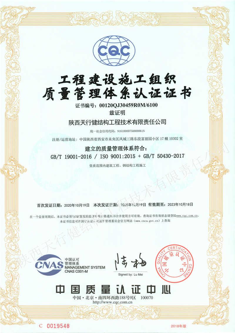 ISO四体系-质量管理体系证书