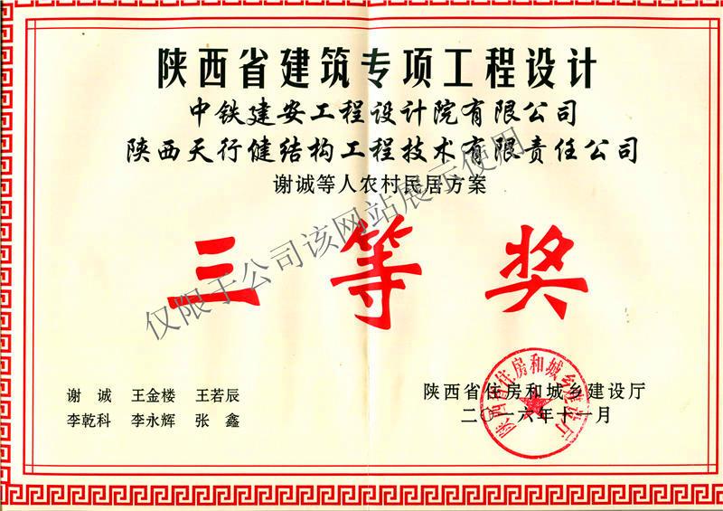 陕西天行健结构工程设计