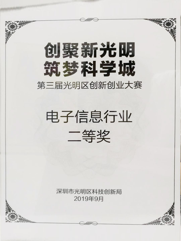 美思先端电子信息行业  二等奖