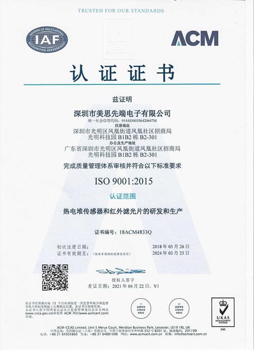 ISO9001体系认 证证书