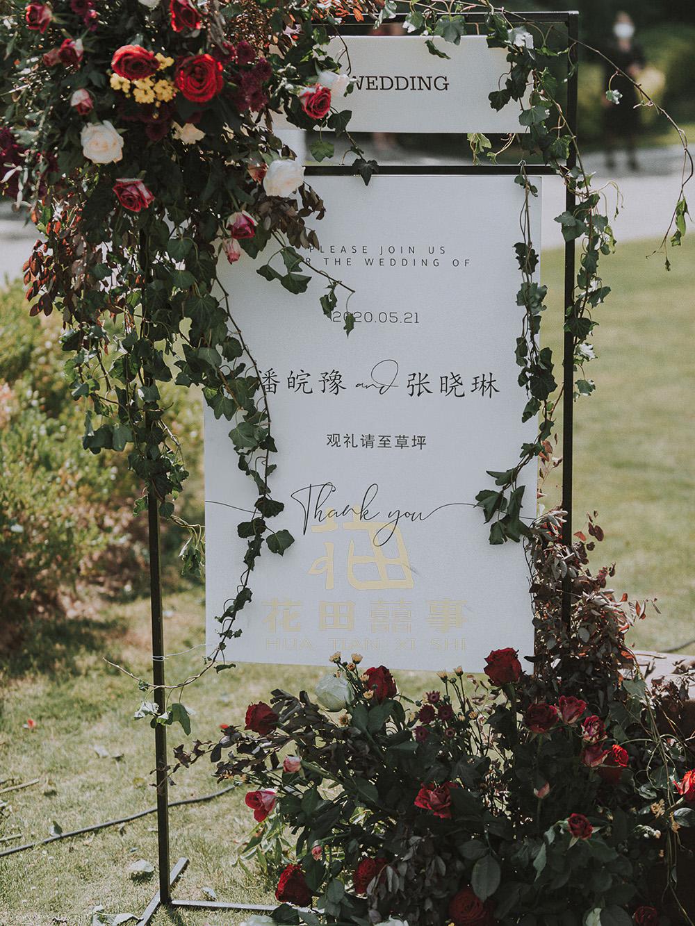兰州婚庆公司