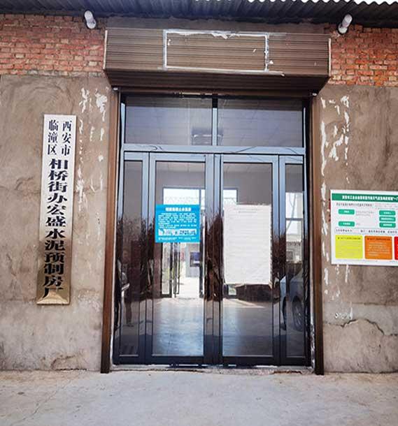 西安市临潼区相桥街办宏盛水泥预制房厂