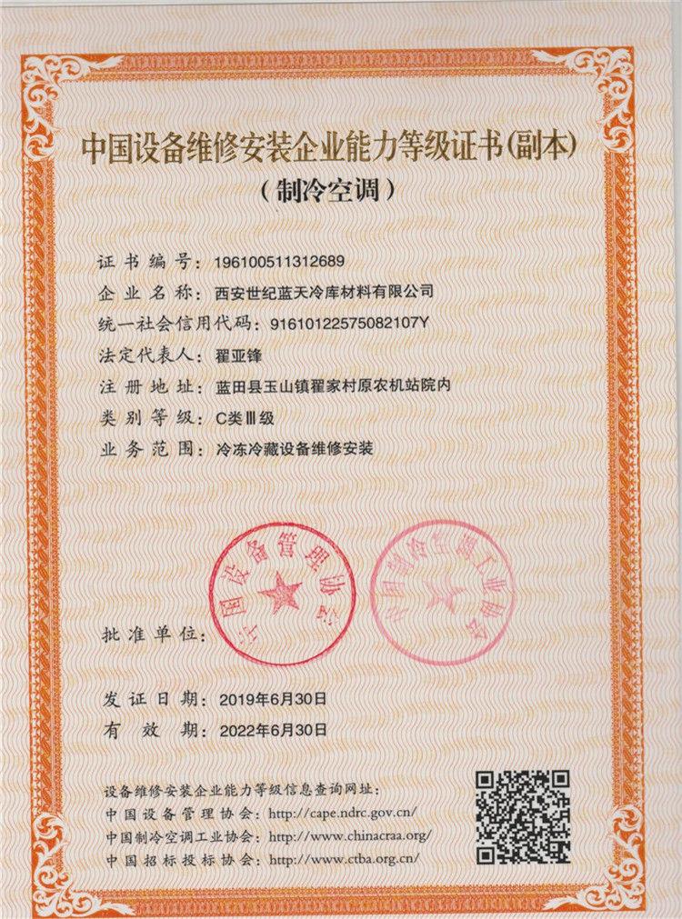 中国设备维修安装企业能力等级证书