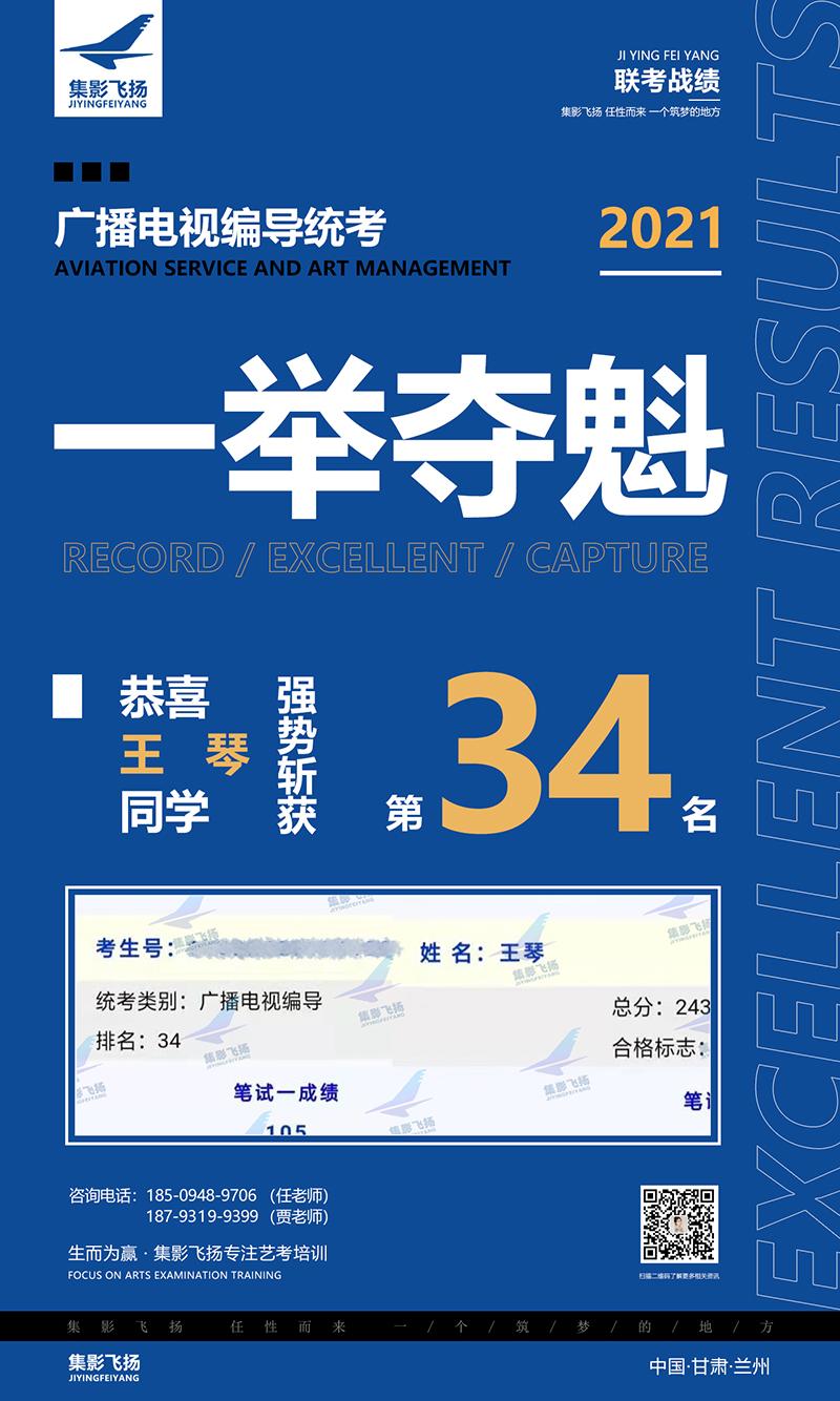 2021届王琴同学斩获甘肃省广播电视编导统考第34名