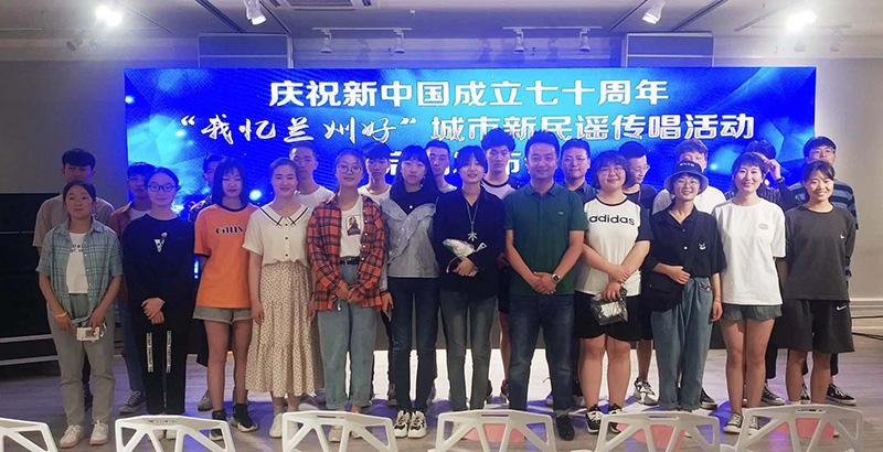 """祝贺新中国成立七十周年""""我忆兰州好""""城市新民谣传唱活动"""