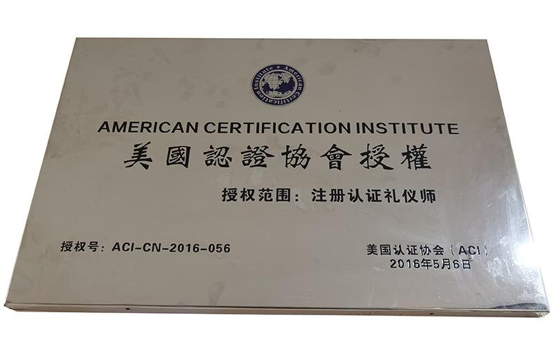 美国认 证协会授权证书