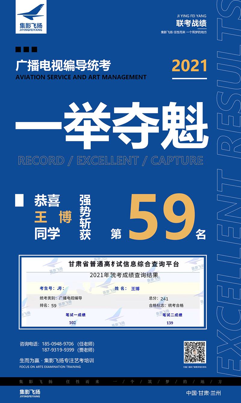 2021届王博同学斩获甘肃省广播电视编导统考第59名