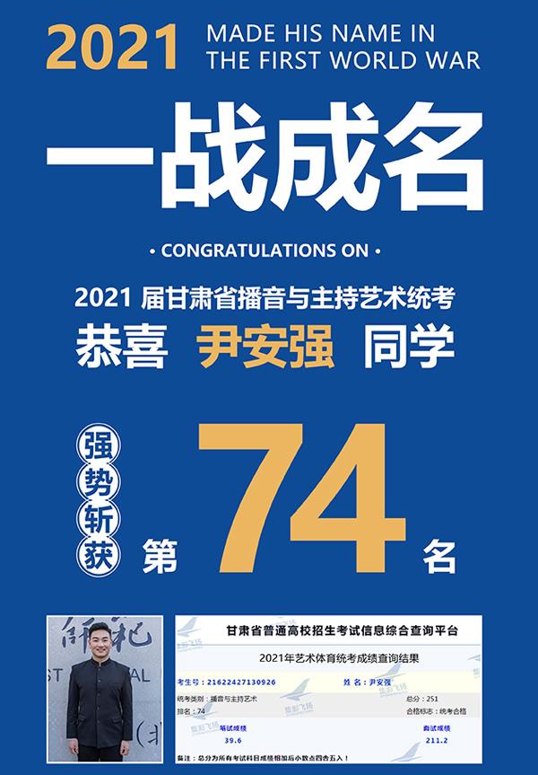 2021届尹安强同学2021届甘肃省播音主与主持艺术统考第74名