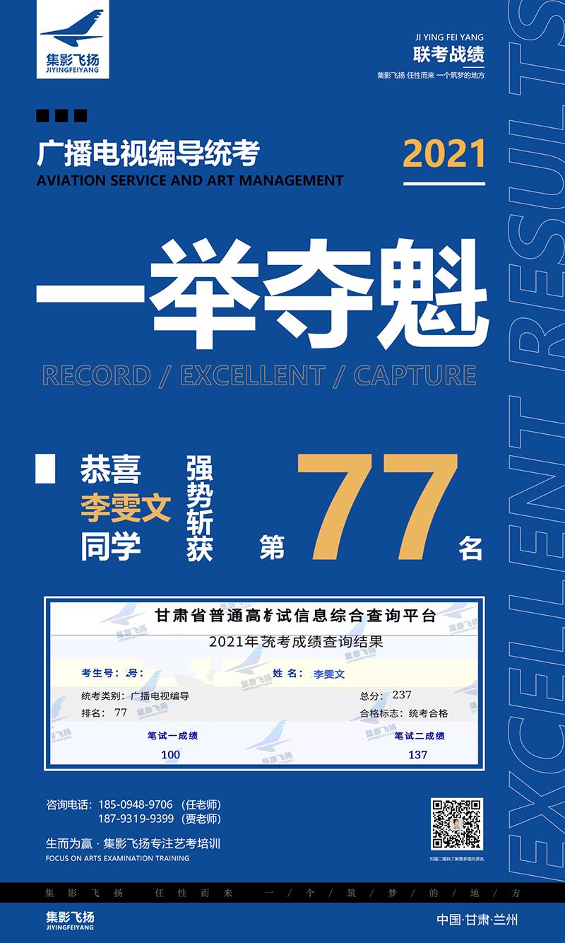 2021届李霞文同学斩获甘肃省广播电视编导统考第77名