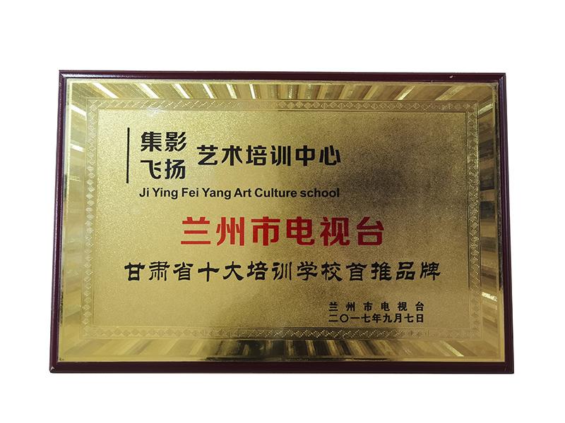 甘肃省十大培训学校首 推品牌-兰州市电视台