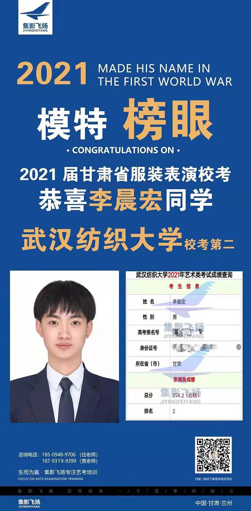 2021届李晨宏同学斩获武汉纺织大学校考第2名